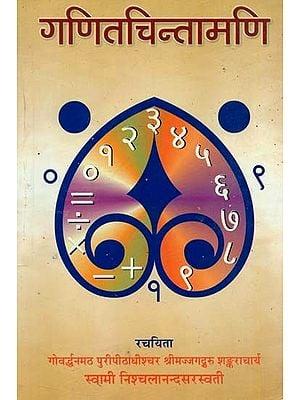 गणितचिन्तामणि : Ganitchintamani