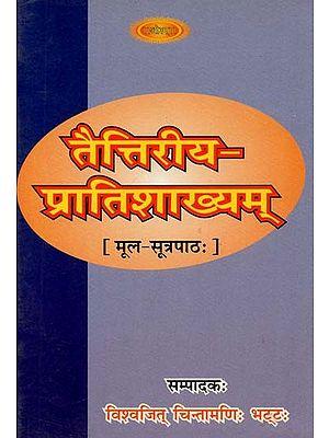 तैत्तिरीय - प्रातिशाख्यम् [मूल - सूत्रपाठ:] : Taittiriya - Pratishakhayam [Original - text:]