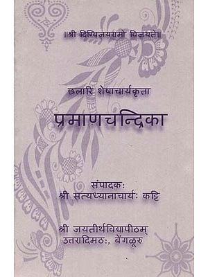 प्रमाणचन्द्रिका : Pramanchandrika