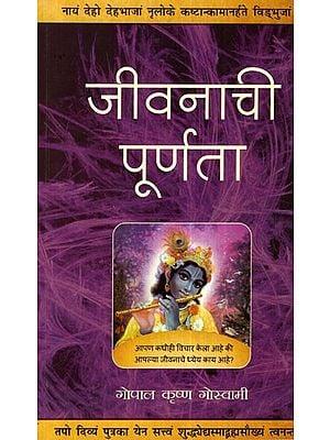 जीवनाचीपूर्णता- Purpose of Life (Marathi)