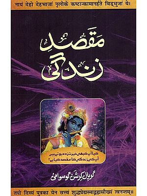 Purpose of Life (Urdu)