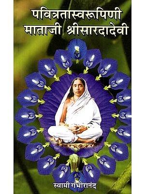 पवित्रतास्वरुपिणी माताजी श्रीसारदादेवी- Pavitrataswarupini Mataji Sri Saradadevi