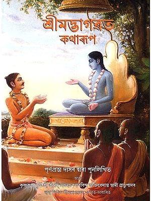 Srimad Bhagavatam in Story Form (Assamese)