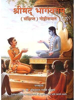 श्रीमद् भागवतम् (संक्षिप्त) गोष्टीरुपात- Srimad Bhagavatam in Story Form (Marathi)