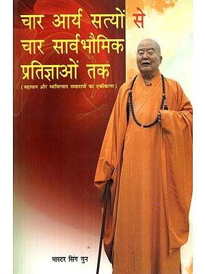 चार आर्य सत्यों से चार सार्वभौमिक प्रतिज्ञाओं तक- Char Arya Satyuon se Char Sarvbomik Pratigyaon Tak