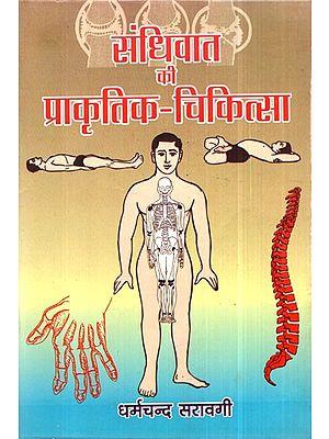 संधिवात की प्राकृतिक- चिकित्सा- Sandhivat Ki Prakritik Chikitsa