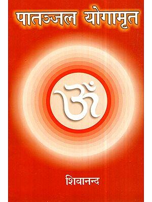 पातञ्जल योगामृत- Patanjal Yogamrit