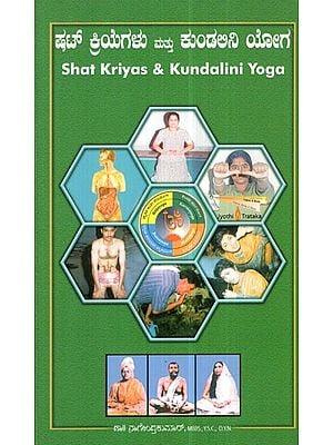 Shat Kriyas and Kundalini Yoga (Kannada)