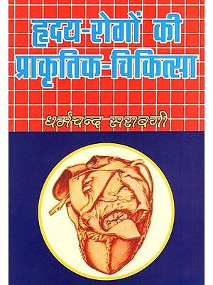 हृदय- रोगों की प्राकृतिक- चिकित्सा- Hridaya Rogon Ki Prakritik Chikitsa