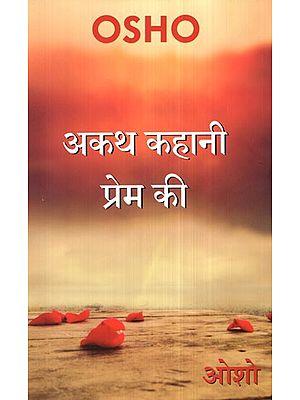 अकथ कहानी प्रेम की- Akath Kahani Prem Ki