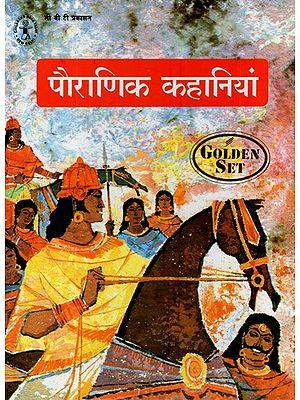 पौराणिक कहानियां- Stories from the Puranas