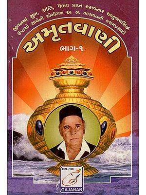 Amritvani in Gujarati (Bhag-I)
