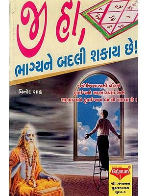 Jiha Bhagyane Badli Shakay Chhe (Gujarati)