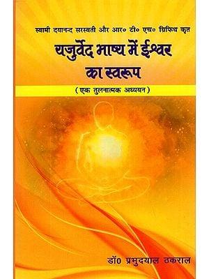 यजुर्वेद भाष्य में ईश्वर का स्वरुप (एक तुलनात्मक अध्ययन)- God's Nature in Yajurveda Commentary (A Comparative Study)