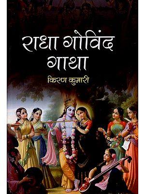 राधा गोविंद गाथा- Radha Govinda Gatha