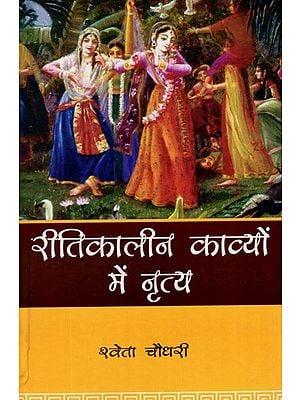 रीतिकालीन काव्यों में नृत्य- Dance in Ritual Poems