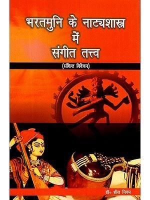 भरतमुनि के नाट्यशास्त्र में संगीत तत्त्व (संक्षिप्त विवेचन)- Musical Elements in Bharatmuni's Natyashastra (Brief Discussion)