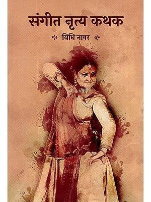 संगीत नृत्य कथक- Music Dance Kathak