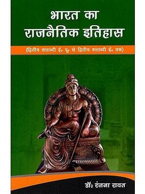 भारत का राजनैतिक इतिहास (द्वितीय शताब्दी ई० पू० से द्वितीय शताब्दी ई० तक)- Political History of India (2nd Century BC to 2nd Century AD)