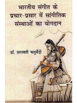 भारतीय संगीत के प्रचार प्रसार में सांगीतिक संस्थाओं का योगदान- Contribution of Musical Institutions in The Promotion of Indian Music