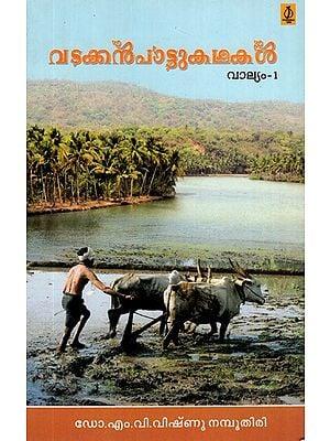 Vatakkanpattukathakal in Malayalam (Vol-I)