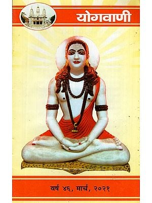 योगवाणी (वर्ष ४६, मार्च, २०२१)- Yoga Vani (Year 46, March, 2021)