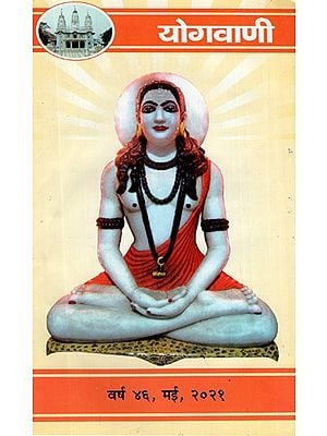 योगवाणी (वर्ष ४६, मई, २०२१)- Yoga Vani (Year 46, May, 2021)