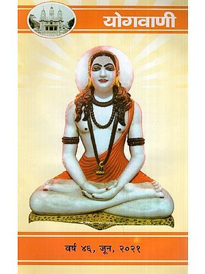 योगवाणी (वर्ष ४६, जून, २०२१)- Yoga Vani (Year 46, June, 2021)