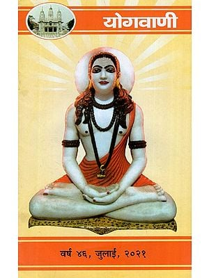 योगवाणी (वर्ष ४६, जुलाई, २०२१)- Yoga Vani (Year 46, July, 2021)