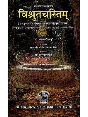 विश्रुतचरितम्- Vishrut Charitam