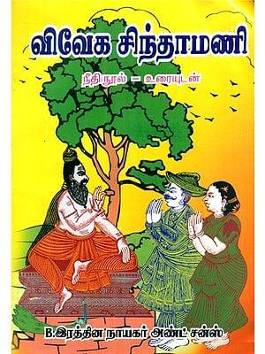 Viveka Chintamani- The Book Of Justice (Tamil)