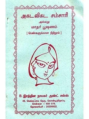 Akadavikada Samsari Or Mather Pushanam (Tamil)