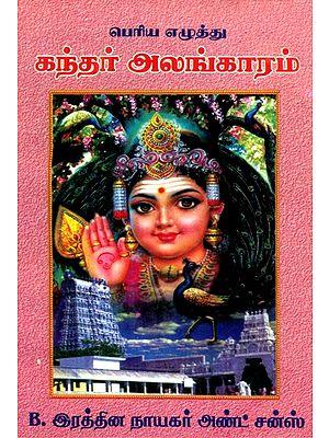 Arunagirinata Swamis- Great Letter Of Grace Kandaralangaram (Tamil)