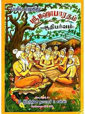 Sri Mahabharata- Adi Parvam (Tamil)