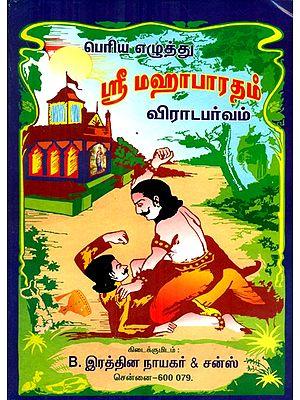 Sri Mahabharatham- Virata Parvam (Tamil)