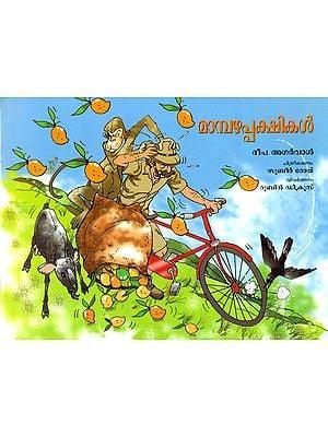Mampazhappakshikal- The Mango Birds (Malayalam)