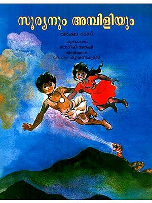 Sooryanum Ambiliyum- The Sun And The Moon (Malayalam)