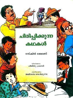 Chirippikkunna Kathakal- Tales To Make You Smile (Malayalam)