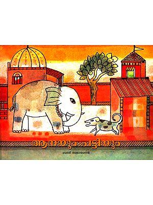 Aanayum Pattiyum- The Elephant And The Dog (Malayalam)