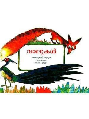 Vaalukal- Tails (Malayalam)