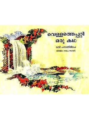 Vellathepatti Oru Kadha- A Story About Water (Malayalam)