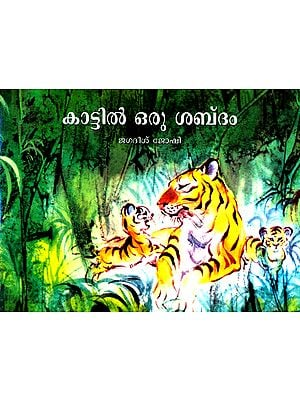 Kaattil Oru Shabdam- A Voice Of The Jungle (Malayalam)
