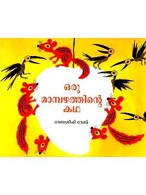 Oru Mumpazhathinte Katha- The Story Of Mango (Pictorial Book in Malayalam)