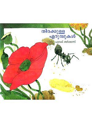 Thirakulla Erumpukal- Busy Ants (Pictorial Book in Malayalam)