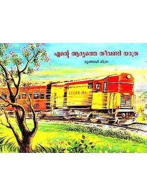 Ente Aadyathe Theevandi Yathra- My First Railway Journey (Pictorial Book in Malayalam)