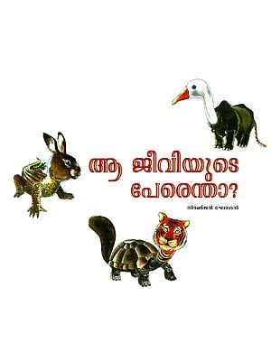 Aa Jeeviyude Perentha- Name That Animal (Pictorial Book in Malayalam)