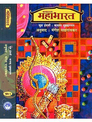 कथारूप महाभारत- Story Form Mahabharata- Marathi (Set of 2 Volumes)