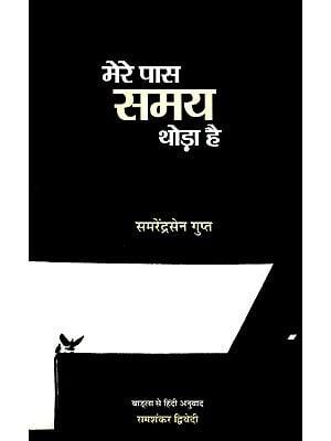 मेरे पास समय थोड़ा है-  Mere Pas Samay Thora Hai (Collection Of Poems)