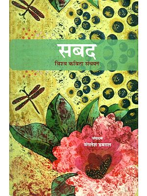 सबद (विश्व कविता संचयन)- An Anthology Of Poems