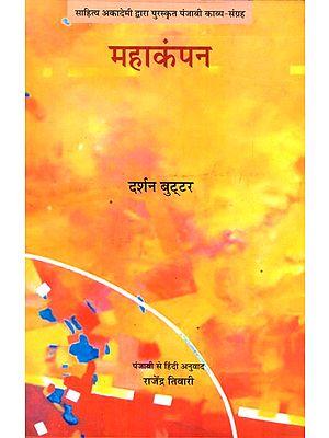 महाकंपन- Mahakampan (Based On Punjabi Poetry
